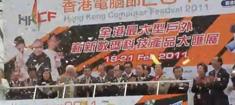香港電腦節
