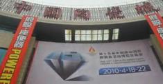 中國國際陶瓷及衛浴博覽交易會(陶博會)